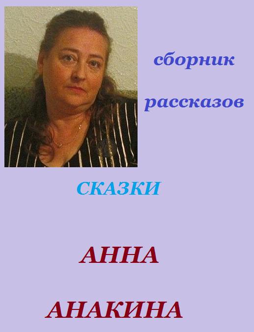 Обложка произведения 'СКАЗКИ'