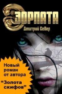 Обложка произведения 'ЭОРПАТА'