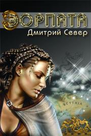 Обложка произведения 'ЭОРПАТА Книга 1 *Весна. Пробуждение*'