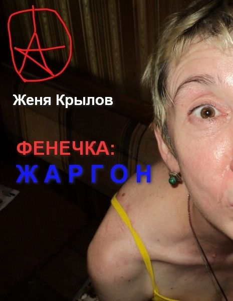 Обложка произведения 'жаргон: ФЕНЕЧКА'