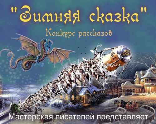 ДЛЯ ЛЮБИТЕЛЕЙ ПОБОЛТАТЬ, МОЖНО И ВОПРОСЫ ЗАДАТЬ / Зимняя сказка - 2