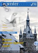 Первый номер журнала Мастерской писателей