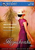 Десятый номер журнала Мастерской писателей