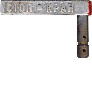 Обложка произведения 'Стоп-кран'