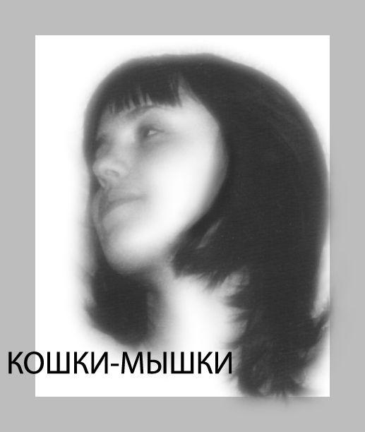 Обложка произведения 'КОШКИ-МЫШКИ'