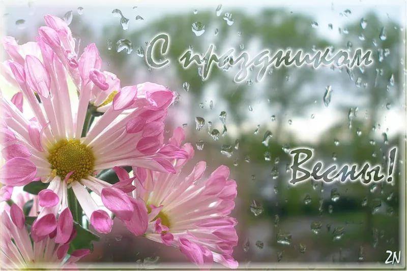 Поздравления с праздником весна