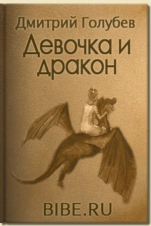 Обложка произведения 'девочка и дракон'