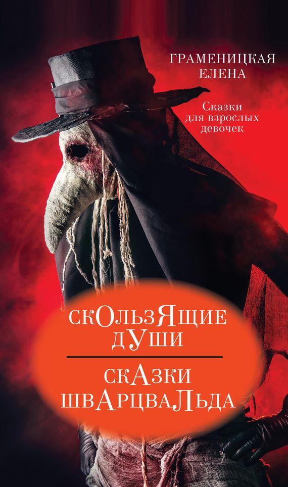 Обложка произведения 'Скользящие души или Сказка Шварцвальда.'