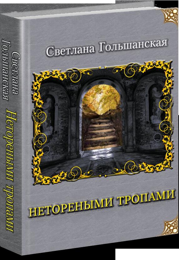 Гольшанская Светлана Неторенными тропами фэнтези читать бесплатно