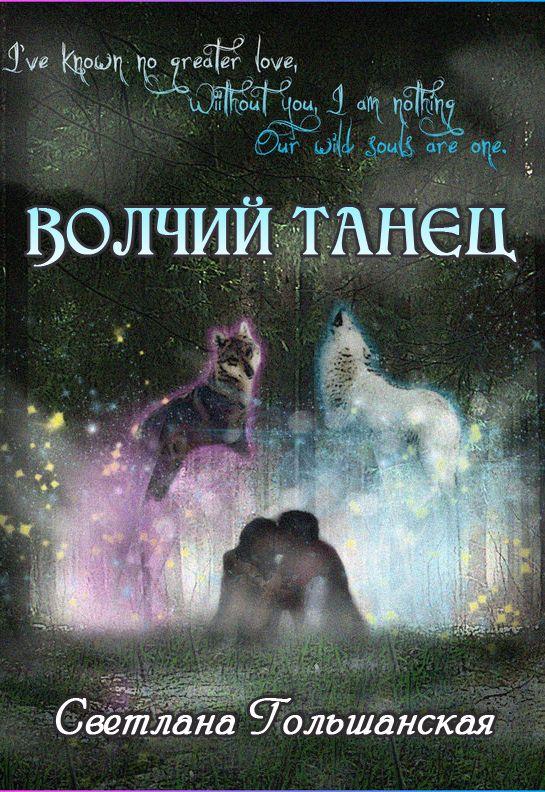 Обложка произведения 'Волчий танец'