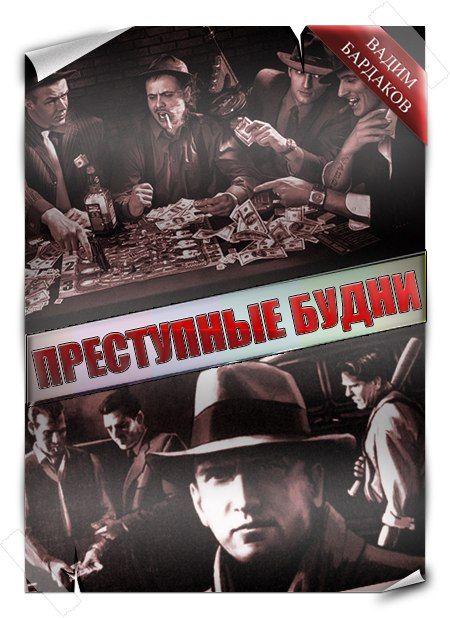 Обложка произведения 'Преступные будни'
