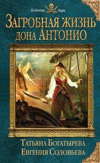 Загробная жизнь дона Антонио, фэнтези, приключения, любовный роман