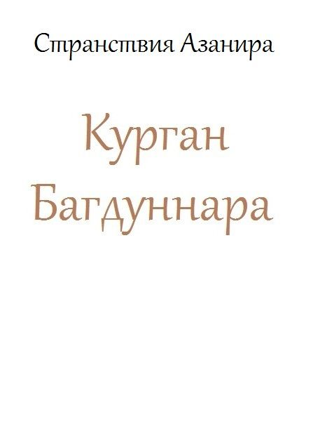 Обложка произведения 'Курган Багдуннара'