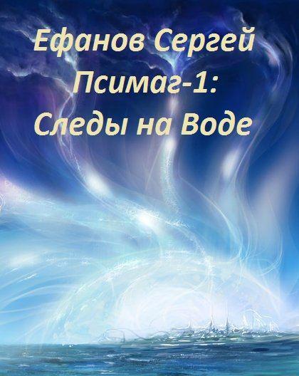 Обложка произведения 'Псимаг-1 - Следы на Воде'