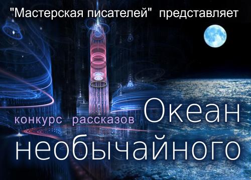 Обложка произведения '«ОКЕАН НЕОБЫЧАЙНОГО» - ЗАВЕРШЁННЫЙ КОНКУРС'