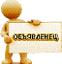 Доска объявлений - 4