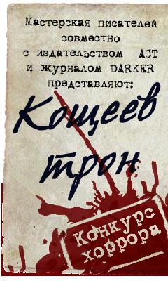 Обложка произведения '«Кощеев Трон» - ЗАВЕРШЁННЫЙ КОНКУРС'