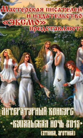 Обложка произведения 'Купальская ночь 2015 - ЗАВЕРШЁННЫЙ КОНКУРС'