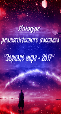 Обложка произведения 'Зеркало мира-2017 - ЗАВЕРШЁННЫЙ КОНКУРС'