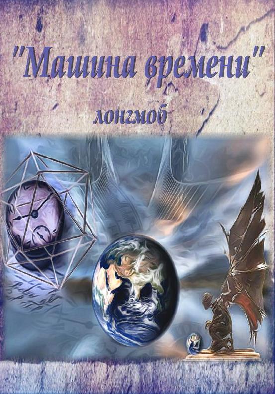 Обложка произведения 'Машина времени - ЗАВЕРШЁННЫЙ ЛОНГМОБ'