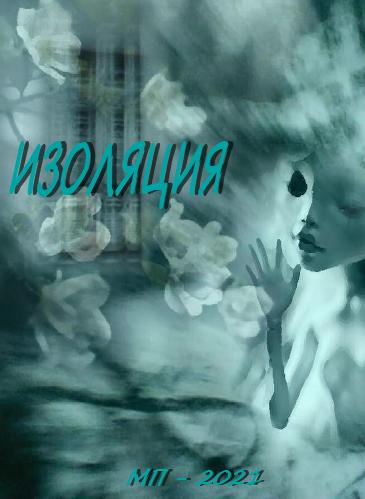 Обложка произведения 'Лонгмоб «Изоляция — 2»'
