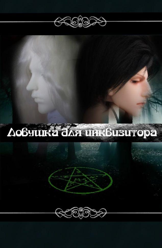 Обложка произведения 'Ловушка для инквизитора (черновик)'