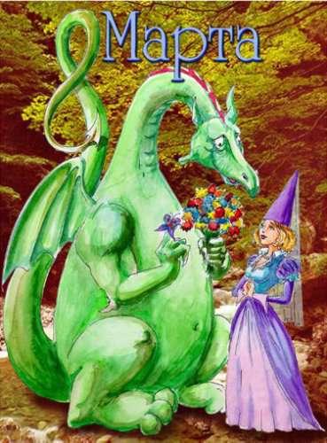 Обложка произведения 'Частушки от дракона. Праздничный выпуск к 8-ому марта'