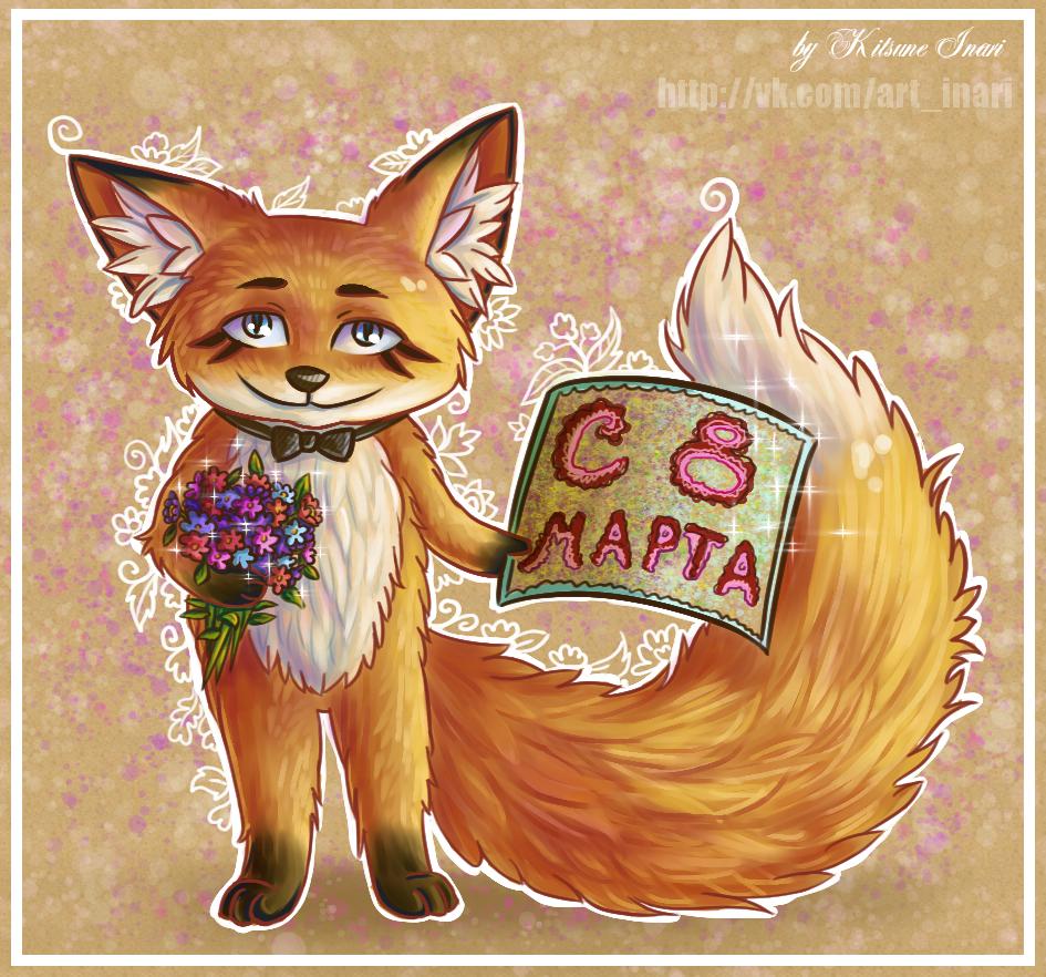 Поздравления лисы