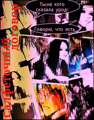 Обложка произведения 'Салфеточный договор'