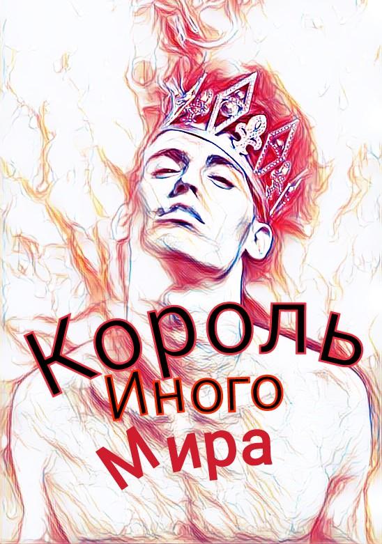 Обложка произведения 'Король иного мира'