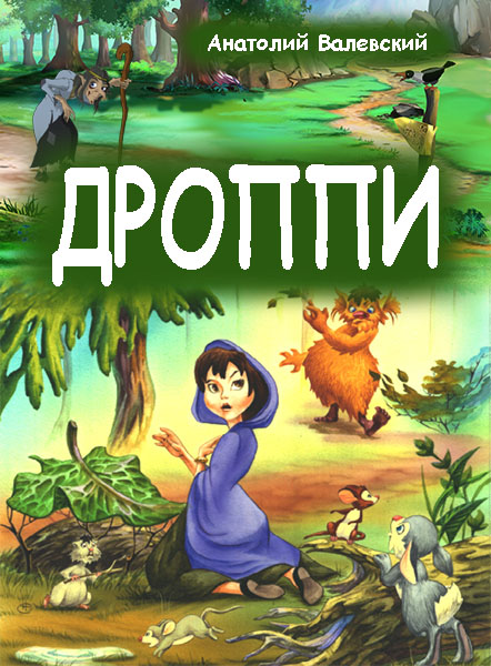Обложка произведения 'Дроппи'