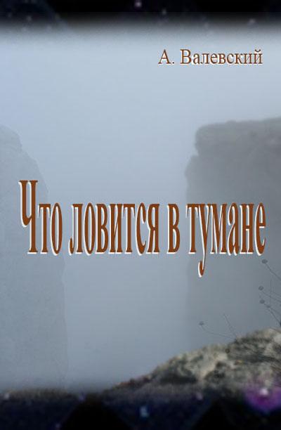 Обложка произведения 'Что ловится в тумане'