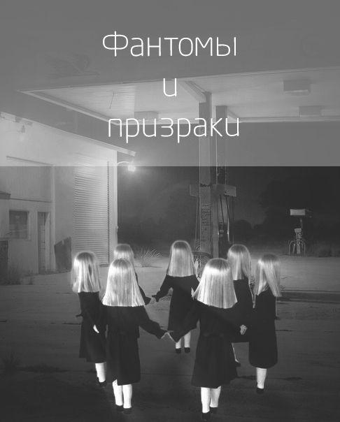 Обложка произведения 'Фантомы и призраки'