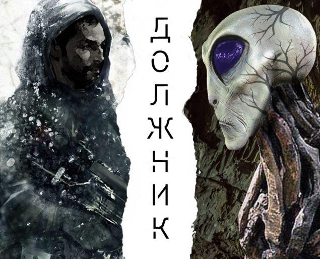 Обложка произведения 'Должник'