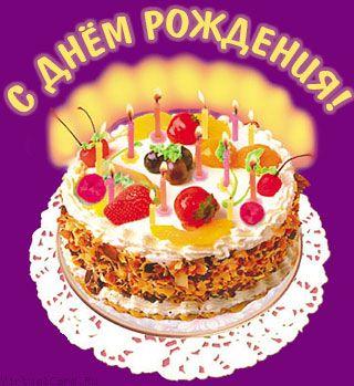C днем рождения картинки
