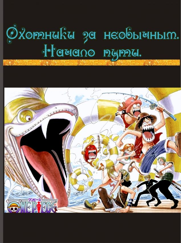 Обложка произведения 'Охотники за необычным. Начало пути (1-й том).'