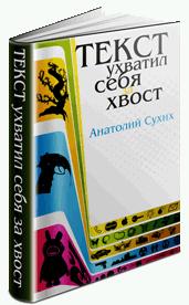 Обложка произведения 'ТЕКСТ УХВАТИЛ СЕБЯ ЗА ХВОСТ'