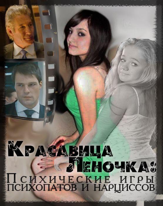 Обложка произведения 'Красавица Леночка: Психические игры психопатов и нарциссов'