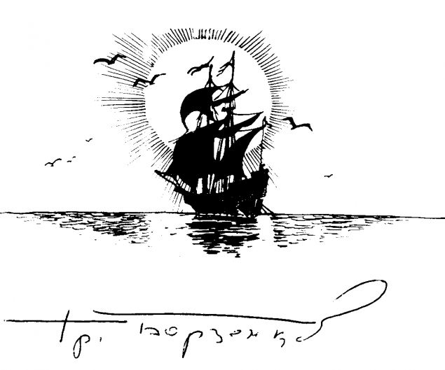 Обложка произведения 'Григорий Борзенко Эхо войны'
