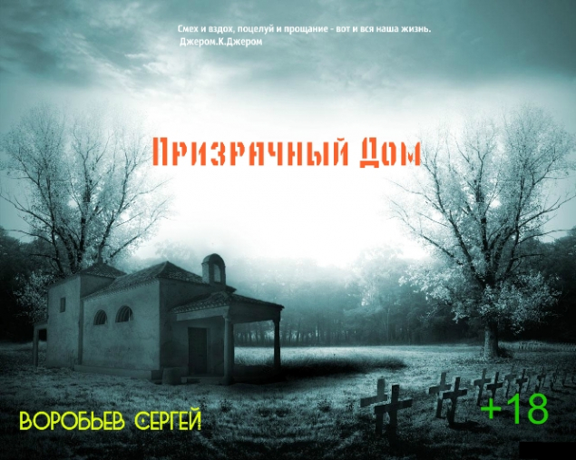 Обложка произведения 'Призрачный Дом'