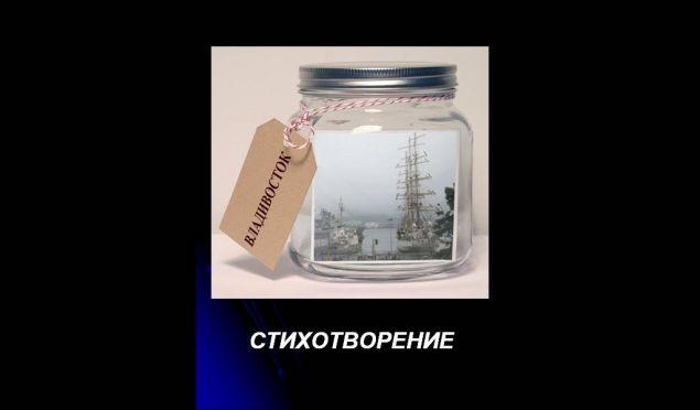 Обложка произведения 'Владивосток'