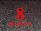 Обложка произведения 'Восьмое марта (реинкарнация)'