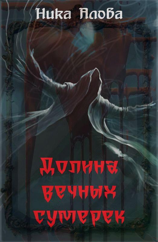 Обложка произведения 'Долина вечных сумерек'