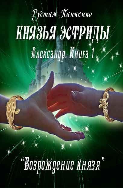Обложка произведения 'Князья Эстриды. Александр. (Книга-1). Возрождение князя'