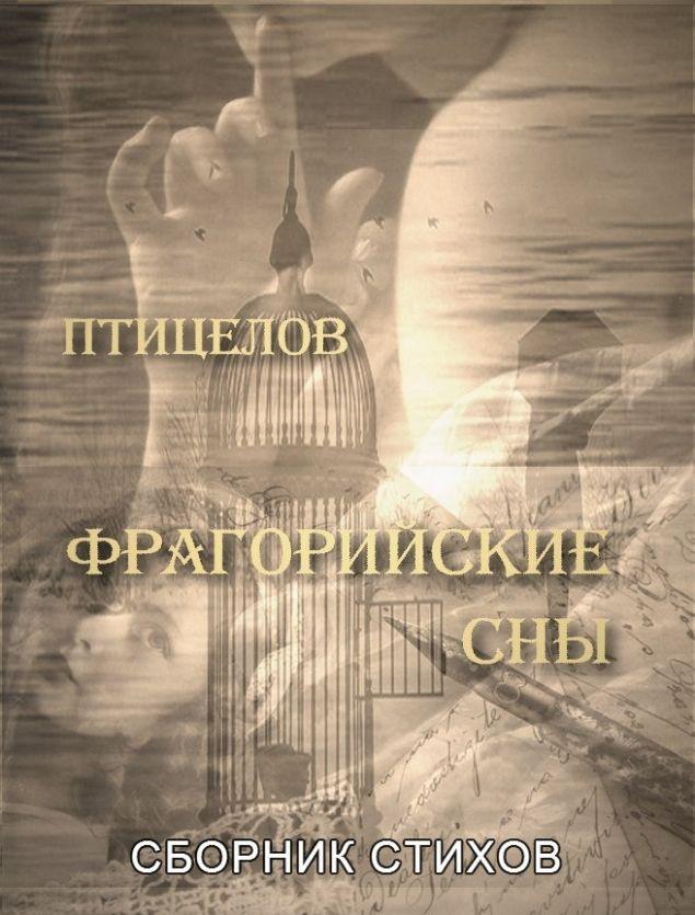 Обложка произведения 'Фрагорийские сны'