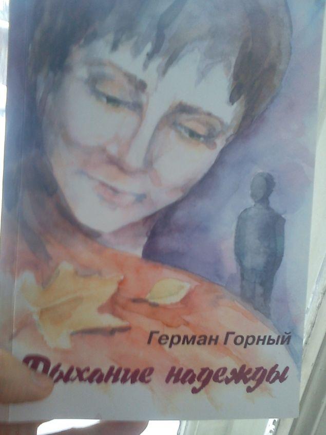 """Обложка произведения '""""Дыхание надежды"""", фрагмент романа'"""
