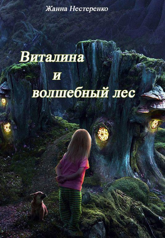 Обложка произведения 'Виталина и волшебный лес'