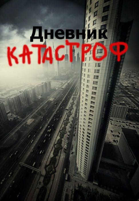 Обложка произведения 'дневник катастроф. запись 4.'