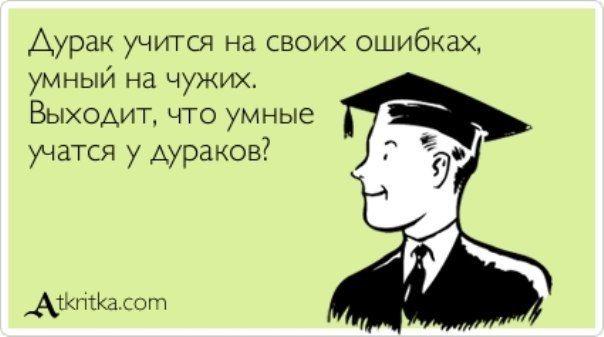 Обложка произведения 'Афоризм 365. Об ошибках.'