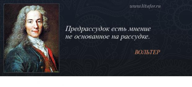 Обложка произведения 'Афоризм 643. О предрассудках.'